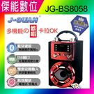 J-GUAN 晶冠 雙人K歌手提藍牙USB插卡音響【贈麥克風*2】JG-BS8058 雙麥克風輸入 藍牙喇叭 卡拉OK