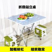 折疊桌餐桌家用小戶型圓桌2-4人正方形吃飯桌多功能簡易桌小桌子「摩登大道」