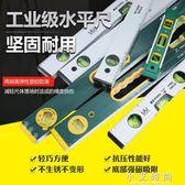 鋁合金磁性迷你水準尺高精度裝修精密測量工具水準儀靠尺 小艾時尚NMS