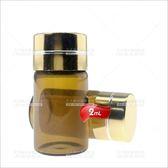 茶色玻璃安瓶精華分裝空瓶-2mL(收納瓶罐)[59477]