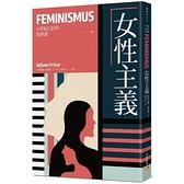 女性主義【21世紀公民的思辨課】:揭開「女權」的偏見與迷思,迎接真正的「平權」時