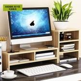 螢幕架 書桌書柜組合增高架子台式電腦螢幕鍵盤辦公室多功能【免運】