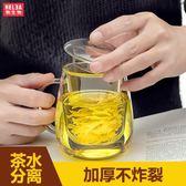 茶具 物生物玻璃杯茶杯辦公水杯花茶杯帶蓋男女過濾分離泡茶家用水杯子-超凡旗艦店