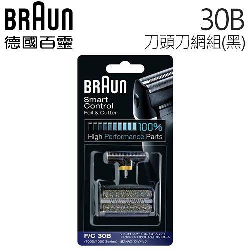 德國百靈BRAUN-刀頭刀網組(黑)30B.