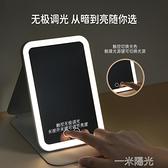 化妝鏡台式led燈小型鏡子梳妝隨身便攜摺疊帶燈桌面可立 一米陽光