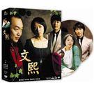 【降價促銷】文熙(01-24)+(25-49集)完DVD(姜受延/趙軟佑/朴相勉/金海淑)