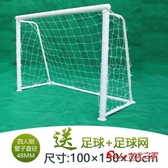 足球門 兒童家用足球門五人製足球門框戶外3人製訓練足球架T 1色 快速出貨