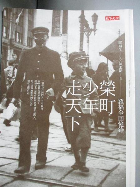 【書寶二手書T4/傳記_EAA】榮町少年走天下-羅福全回憶錄_陳柔縉