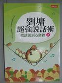 【書寶二手書T2/短篇_JGI】劉墉超強說話術2-把話說到心窩裡2_劉墉