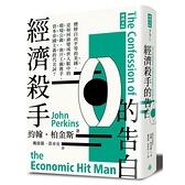 經濟殺手的告白(全新暢銷增訂新版)