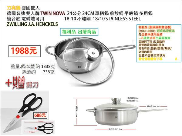 加贈廚房多用剪刀 德國雙人牌 TWIN NOVA 24公分 單柄鍋/煎炒鍋/平底鍋 複合底 電磁爐可用 18-10不鏽鋼