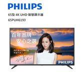 PHILIPS 65PUH6193 (65型 4K)多媒體液晶顯示器(不含搖控器及視訊盒)