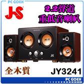 ☆pcgoex 軒揚☆ JS 淇譽  全木質多媒體喇叭  JY3241
