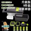 ❖7-11今日299免運❖升級版8件組切菜神器 多功能切菜器 護手 廚房 不銹鋼 【F0435】