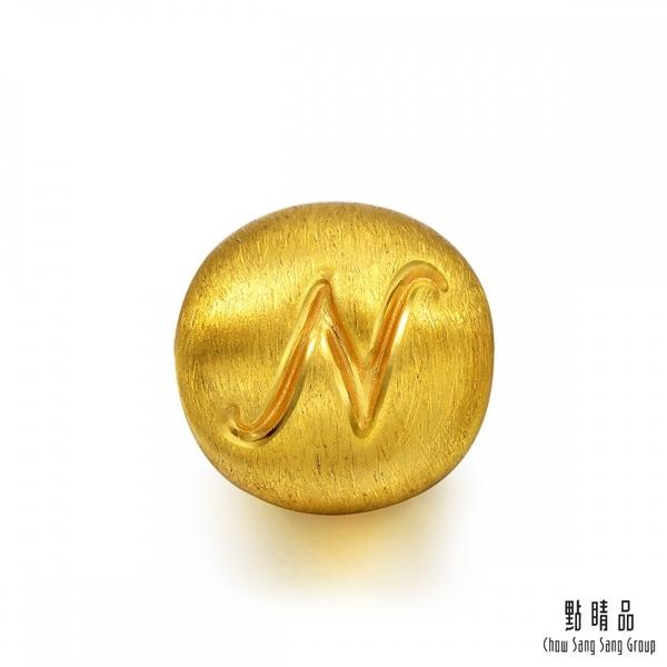 點睛品 Charme系列 黃金串飾 (字母N)