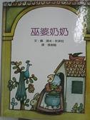 【書寶二手書T6/少年童書_KWZ】巫婆奶奶_狄波拉