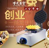 雞蛋仔機 雞蛋仔機商用家用蛋仔機雙面加熱燃氣 第六空間 igo