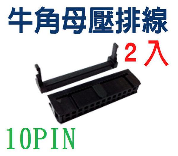 [ 中將3C ] IDC連接頭 牛角母壓排線2PC裝  10PIN   ( SC-10-B-A-AS )