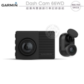 《飛翔無線3C》GARMIN Dash Cam 66WD 超廣角雙鏡頭行車記錄器組│公司貨│含16G記憶卡 紀錄器