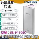 免運【台灣三星公司貨】EB-P1100C 三星原廠雙向閃電快充行動電源 10000mAh【Type C】iPhone8 XS XR