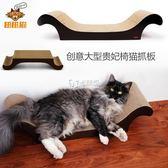 貓大號瓦楞紙時尚貓抓板磨爪器貓玩具耐磨貓沙發貓咪用品   卡菲婭