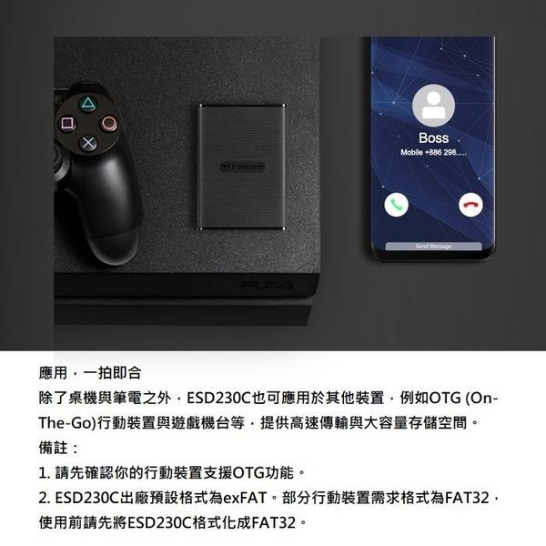 創見 行動固態硬碟 【TS480GESD230C】 480GB ESD230C SSD 支援 USB3.1 新風尚潮流