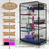 貓籠子超大自由空間三層四層家用寵物貓咪籠子大號室內貓別墅 小艾時尚NMS