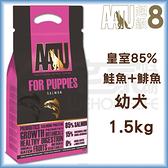 【超級8】皇室85%鮭魚-低敏無穀挑嘴幼犬1.5kg 無穀狗飼料 宅家好物