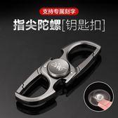指尖陀螺鑰匙扣男士創意定制高檔不銹鋼汽車鑰匙腰掛件圈刻字創意