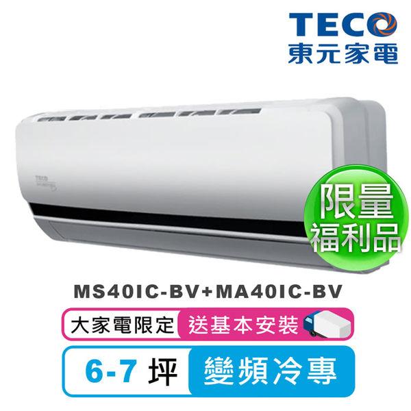 福利品★TECO東元 ★適用汰舊換新補助★6-7坪一對一精品變頻冷專空調 MS40IC-BV+MA40IC-BV