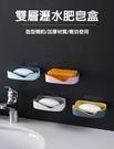 【A772-01】強力無痕 黏貼 肥皂瀝水架 創意雙層免打孔 浴室置物架 雙色壁掛肥皂盒(三色可選)
