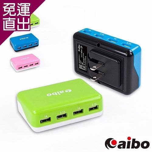 aibo AC 轉 USB 4PORT 方塊充電器- 6000mA【免運直出】