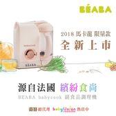 【贈烹調籃】奇哥 - BEABA - Babycook Solo 四合一副食品調理機 #馬卡龍新色上市!