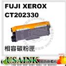 ~USAINK ~FUJI XEROX  CT202330  高容量相容碳粉匣 適用: Fuji Xerox DocuPrint  P225/P265/M225/M265