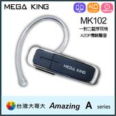 ▼MEGA KING MK102 藍牙耳機/一對二/台哥大/TWM Amazing/A1/A2/A3/A3S/A4/A4C/A4S/A5/A5C/A5S/A6/A6S/A7/A8