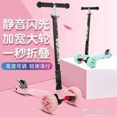 兒童滑板車2-3-6-12歲初學者腳踏車三輪四輪閃光男女孩寶寶溜溜車igo『櫻花小屋』