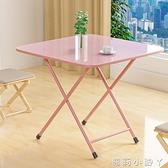 桌子摺疊桌家用小戶型簡易方形2人4人宿舍吃飯小桌戶外小方桌餐桌 NMS蘿莉新品