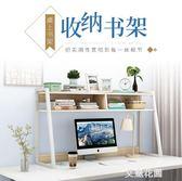 書架置物架簡易桌上學生用小書架簡約現代桌面書架家用桌面書架QM『艾麗花園』