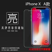 ◆亮面螢幕保護貼 Apple 蘋果 iPhone X Xs 5.8吋 保護貼 軟性 高清 亮貼 亮面貼 保護膜 手機膜