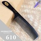 【美髮沙龍推薦】Q-610 HAIRMASTER電木關刀梳-單支 [46491]◇美容美髮美甲新秘專業材料◇
