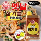 韓國 OTTOGI 不倒翁 100%純芝麻油 (鐵罐) 350ml 芝麻油 韓式芝麻油 香油 韓式料理 調味醬 調味料
