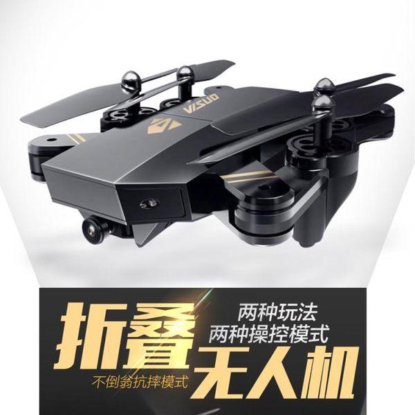 遙控飛機折疊高清航拍定高四軸飛行器 專業航拍無人機 專業航模【叢林之家】