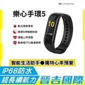 【晉吉國際】樂心Lifesense 智能健康手環 Mambo 5 Pro 智能手環 (台灣繁中版-原廠公司貨)