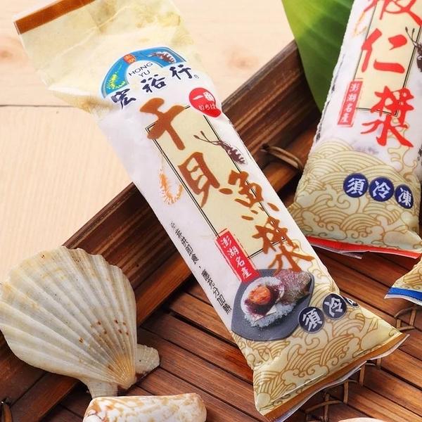 宏裕行-干貝魚漿/墨魚漿 (200g±5%/條)【海鮮主義】