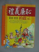 【書寶二手書T6/兒童文學_KJW】禮義廉恥的啟示_1-4 冊合售_戴普新、王福群_附盒