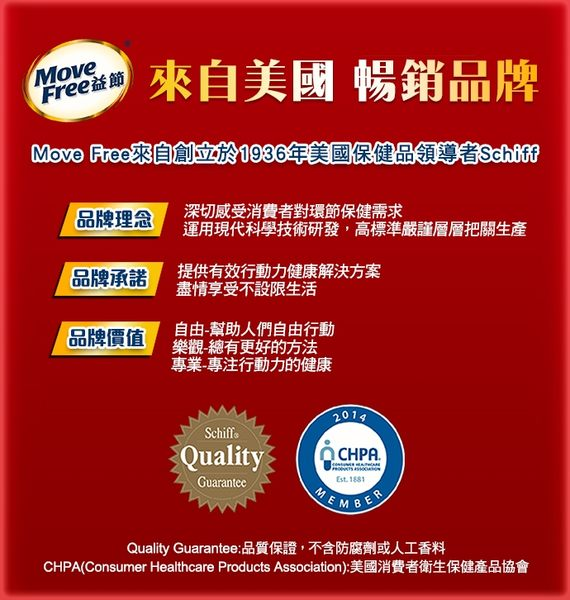 益節Move Free Ultra 加強型迷你錠 非變性第二型膠原蛋白UC-II (30錠/瓶)