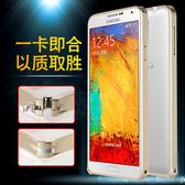 King*Shop~免螺絲海馬扣 三星note3超薄金屬框N9006邊框N9008手機保護框殼