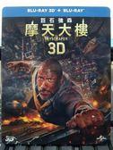挖寶二手片-Q00-854-正版BD【摩天大樓 3D+2D 有外紙盒】-藍光電影
