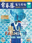 常春藤生活英語雜誌+電子書光碟 7月號/2019 第194期