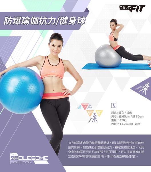 台同健康活力館|ClubFIT 防爆瑜珈抗力球( 健身球) 65cm